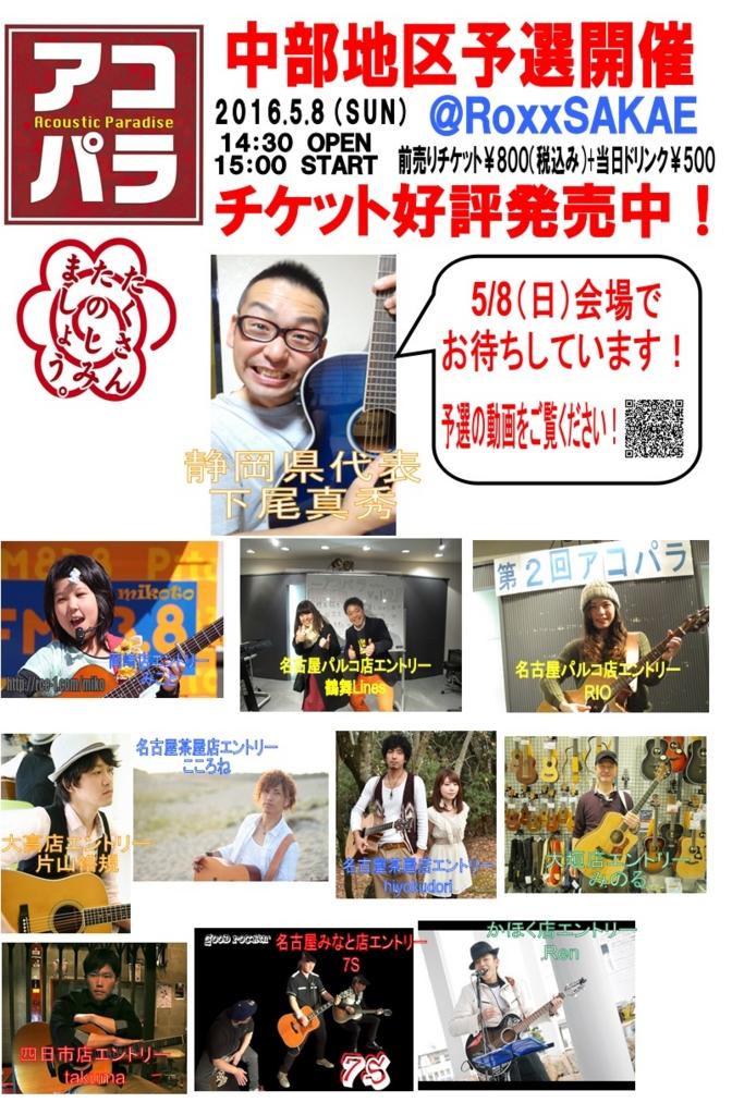 f:id:shima_c_hamamatsu:20160418160549j:plain