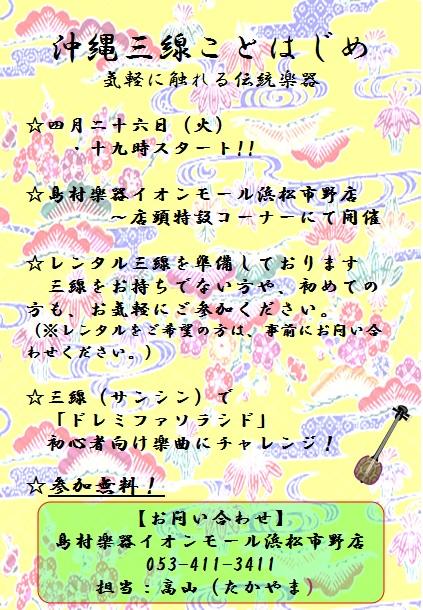 f:id:shima_c_hamamatsu:20160418171917j:plain