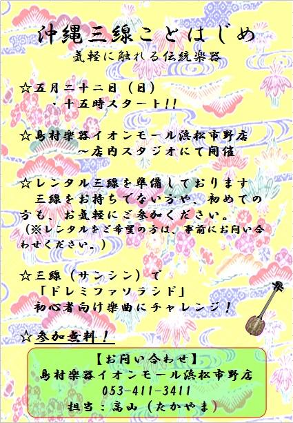 f:id:shima_c_hamamatsu:20160506165014j:plain
