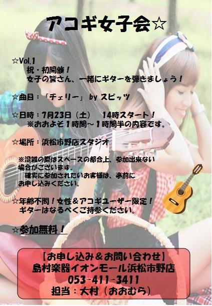 f:id:shima_c_hamamatsu:20160629163625j:plain