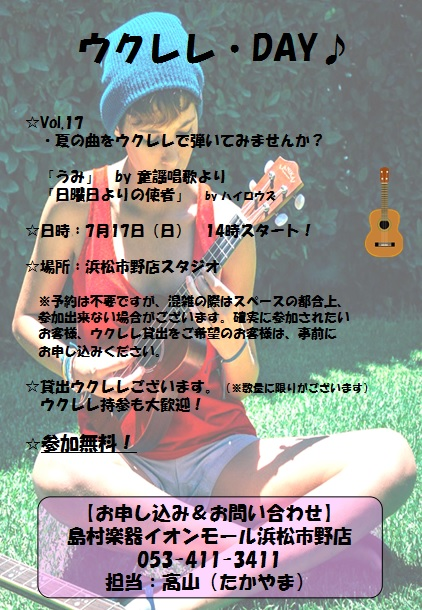 f:id:shima_c_hamamatsu:20160701164739j:plain