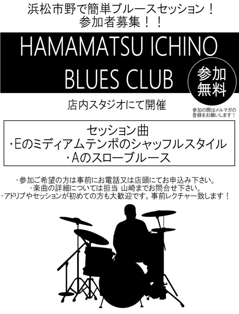 f:id:shima_c_hamamatsu:20160721174829j:plain