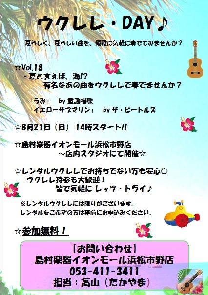 f:id:shima_c_hamamatsu:20160727154918j:plain