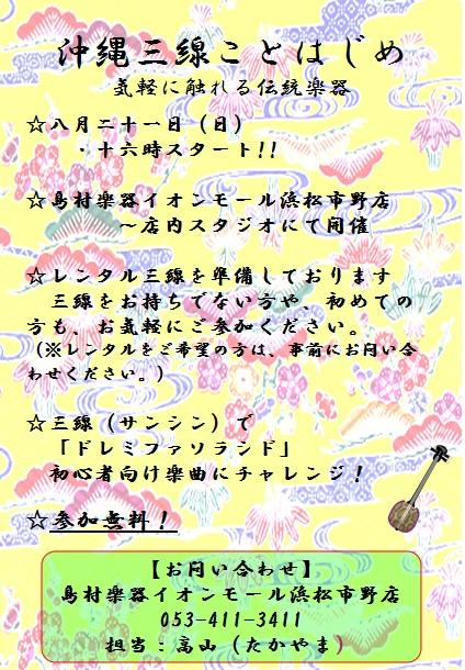 f:id:shima_c_hamamatsu:20160727160818j:plain