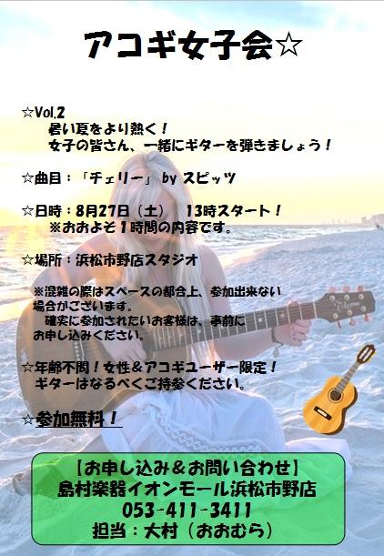 f:id:shima_c_hamamatsu:20160803094420j:plain