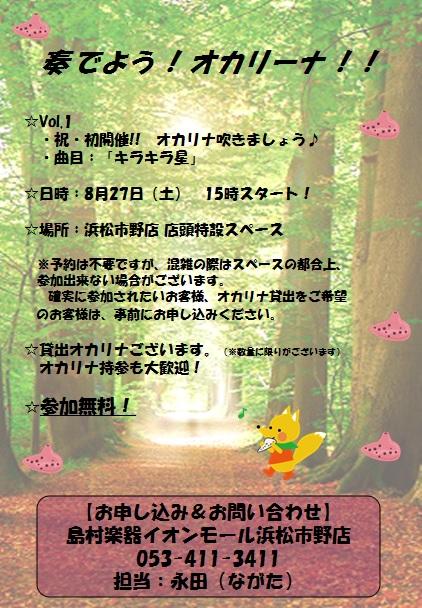 f:id:shima_c_hamamatsu:20160805130847j:plain
