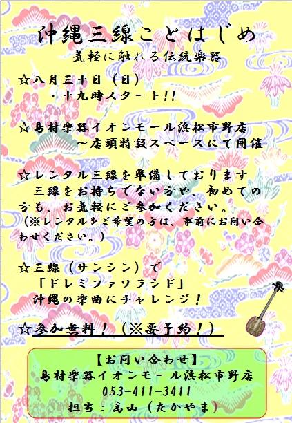f:id:shima_c_hamamatsu:20160825104353j:plain