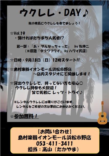 f:id:shima_c_hamamatsu:20160902114655j:plain