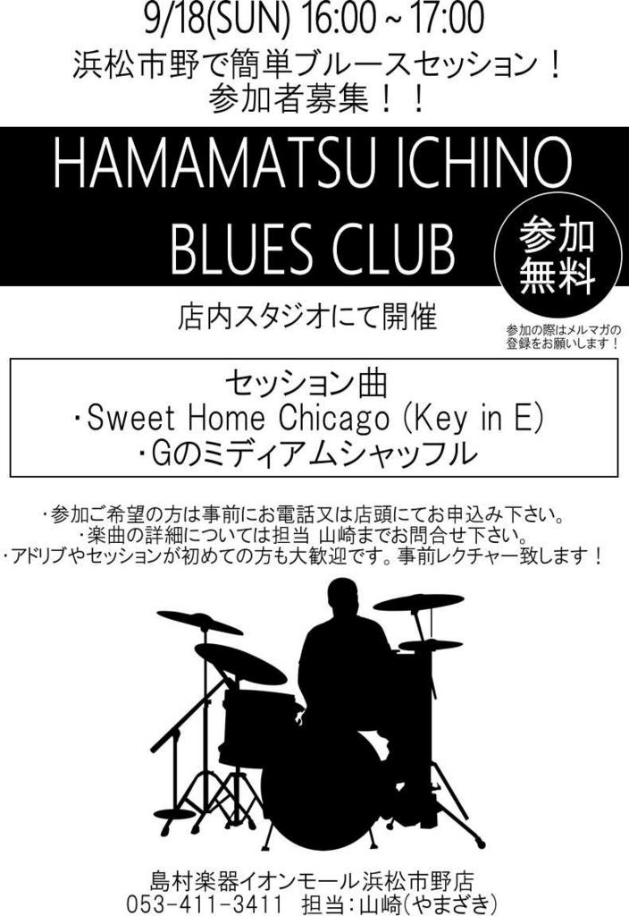 f:id:shima_c_hamamatsu:20160903194945j:plain
