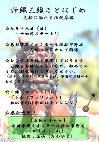 f:id:shima_c_hamamatsu:20160906185534j:plain