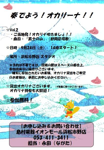 f:id:shima_c_hamamatsu:20160907103328j:plain