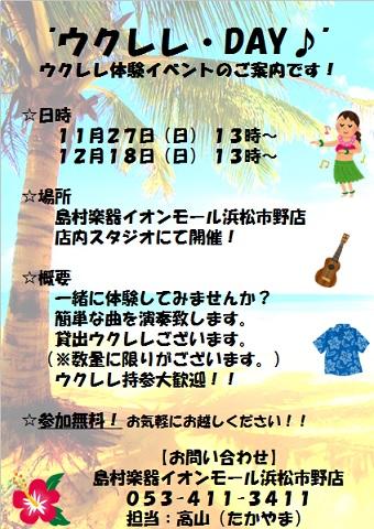 f:id:shima_c_hamamatsu:20161103094936j:plain