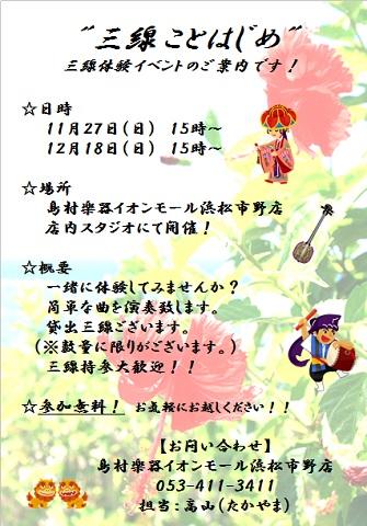 f:id:shima_c_hamamatsu:20161107154236j:plain