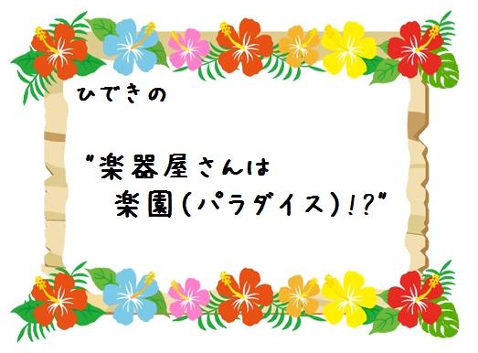 f:id:shima_c_hamamatsu:20161130121757j:plain