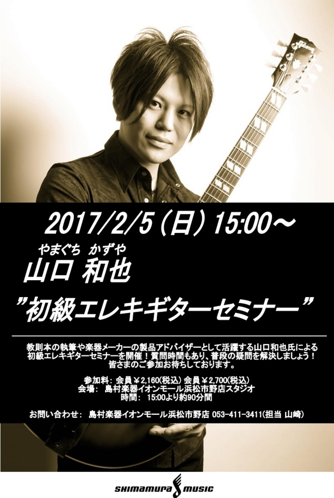 f:id:shima_c_hamamatsu:20170108135009j:plain