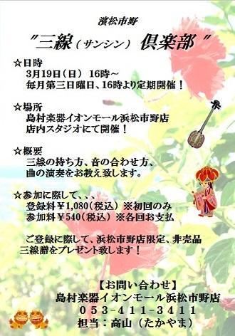 f:id:shima_c_hamamatsu:20170130185521j:plain
