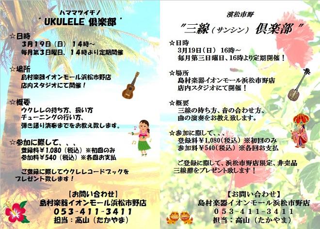 f:id:shima_c_hamamatsu:20170130185701j:plain