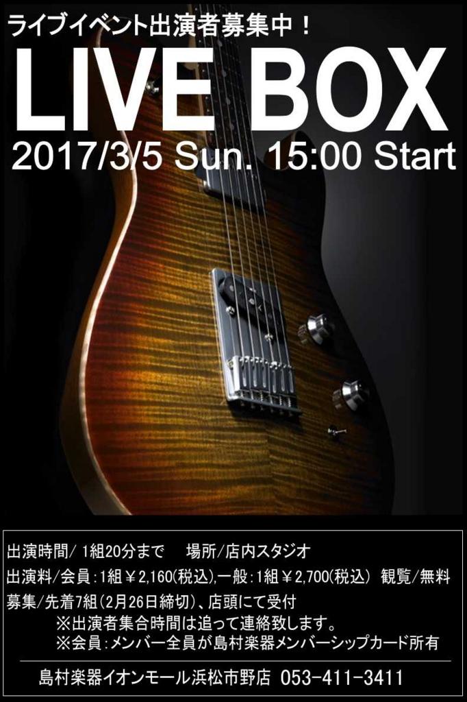f:id:shima_c_hamamatsu:20170204154823j:plain
