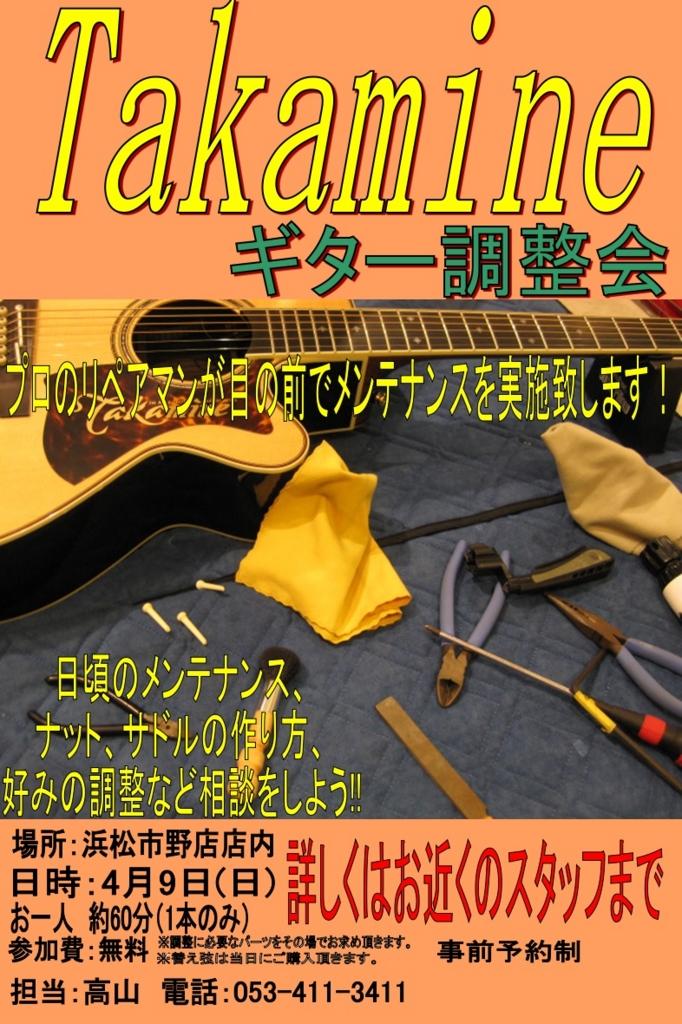 f:id:shima_c_hamamatsu:20170321195742j:plain