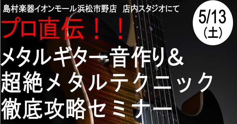 f:id:shima_c_hamamatsu:20170425194503j:plain