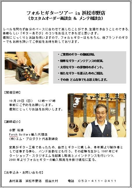 f:id:shima_c_hamamatsu:20170928202052j:plain