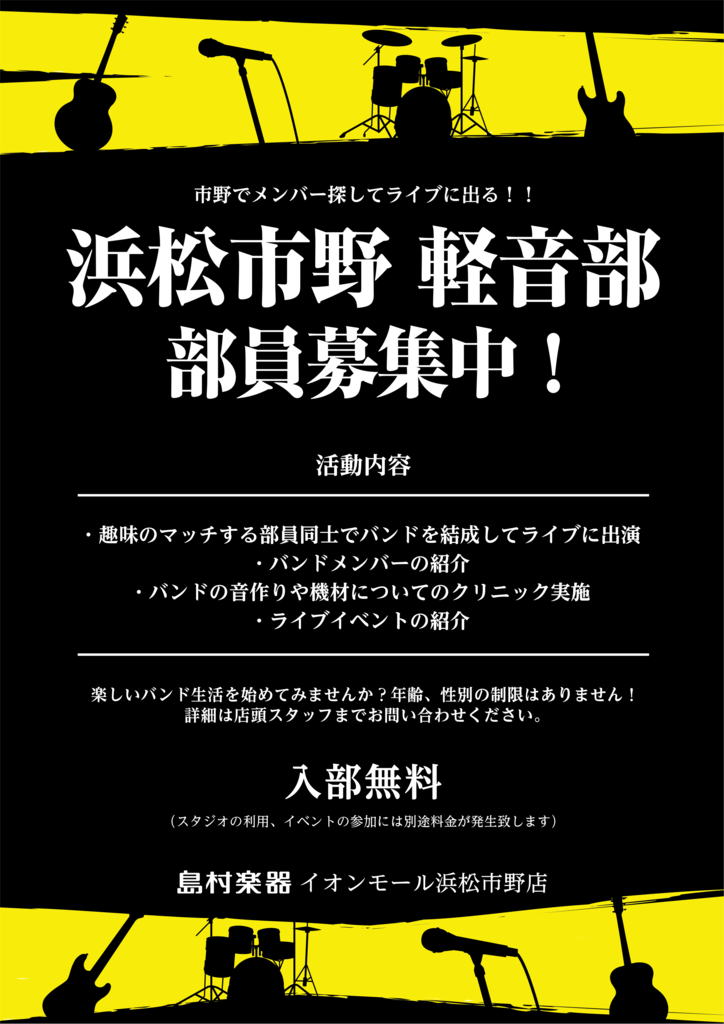 f:id:shima_c_hamamatsu:20171019202908p:plain