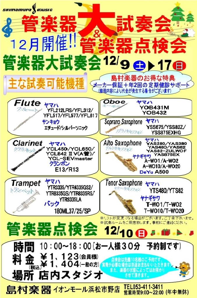 f:id:shima_c_hamamatsu:20171116203056j:plain
