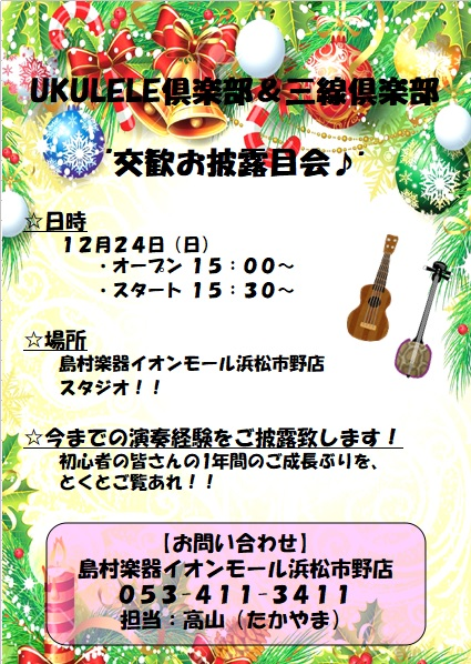 f:id:shima_c_hamamatsu:20171222130021j:plain
