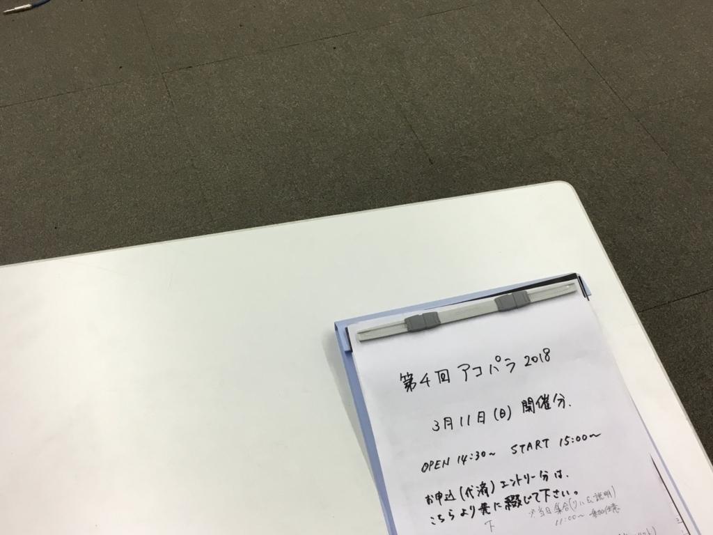f:id:shima_c_hamamatsu:20180312211718j:plain