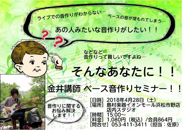 f:id:shima_c_hamamatsu:20180403100936j:plain