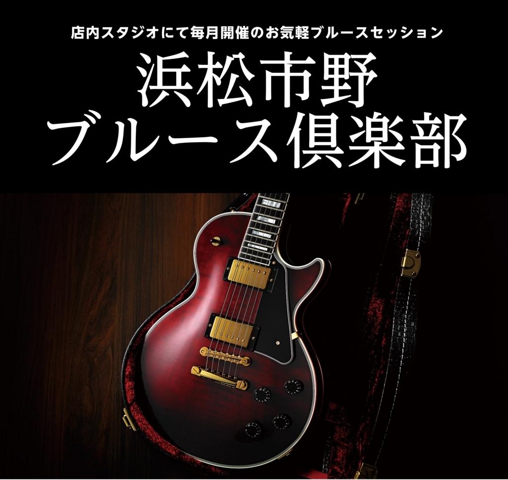 f:id:shima_c_hamamatsu:20180808133421j:plain
