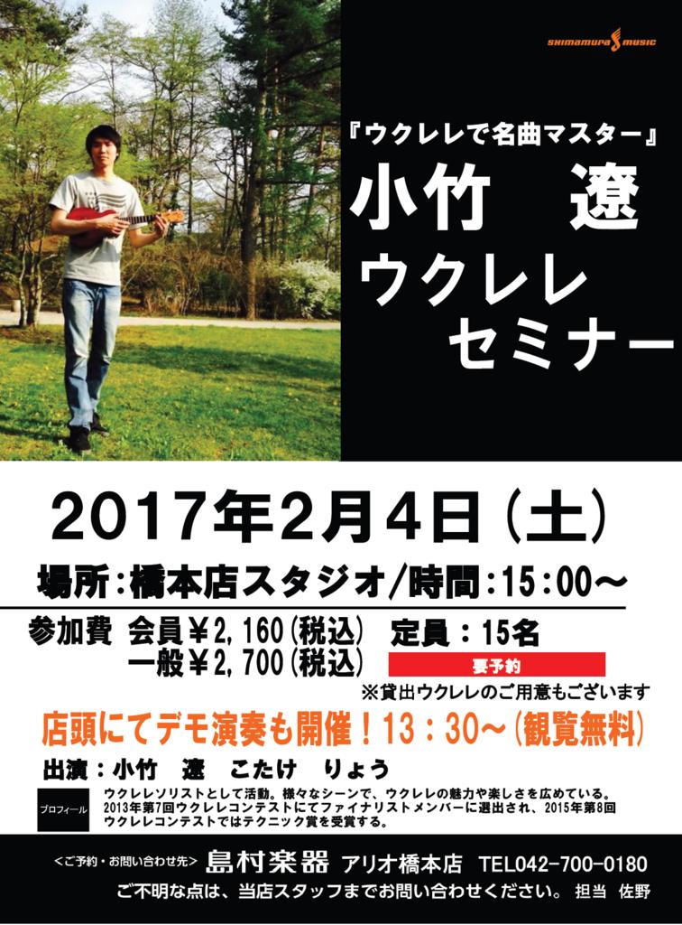 f:id:shima_c_hashimoto:20170117164751p:plain