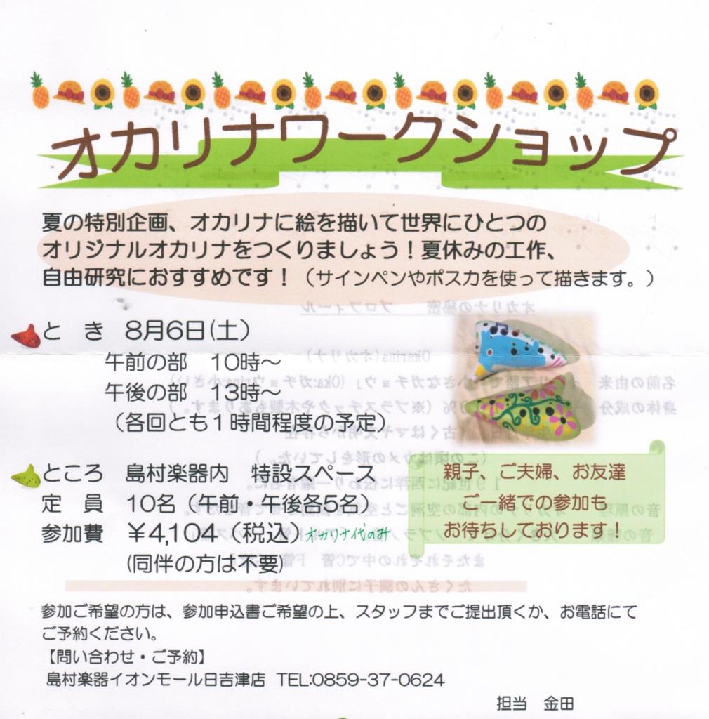 f:id:shima_c_hiezu:20160726153742j:plain