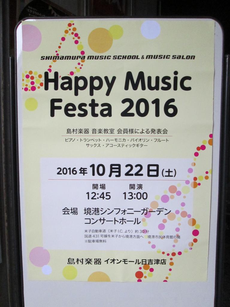 f:id:shima_c_hiezu:20161111155722j:plain