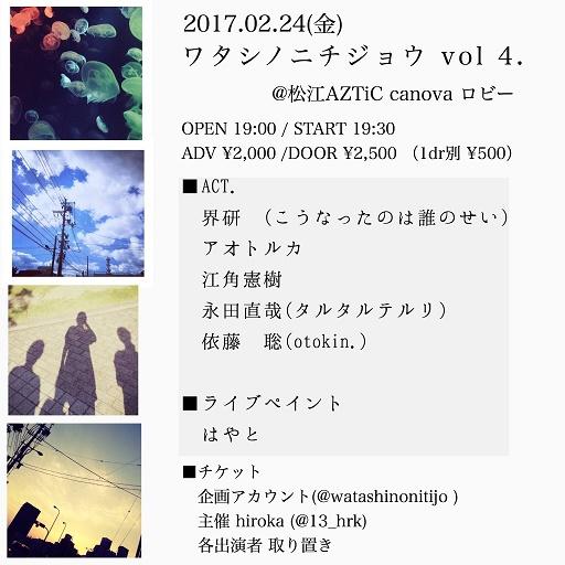 f:id:shima_c_hiezu:20170207120741j:plain