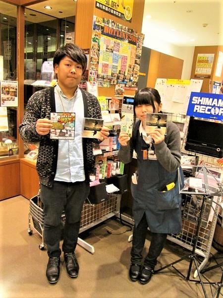 f:id:shima_c_hiezu:20170312183711j:plain