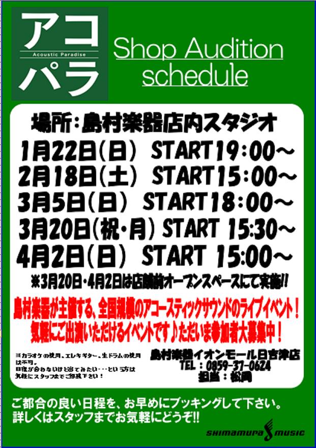 f:id:shima_c_hiezu:20170318224131p:plain