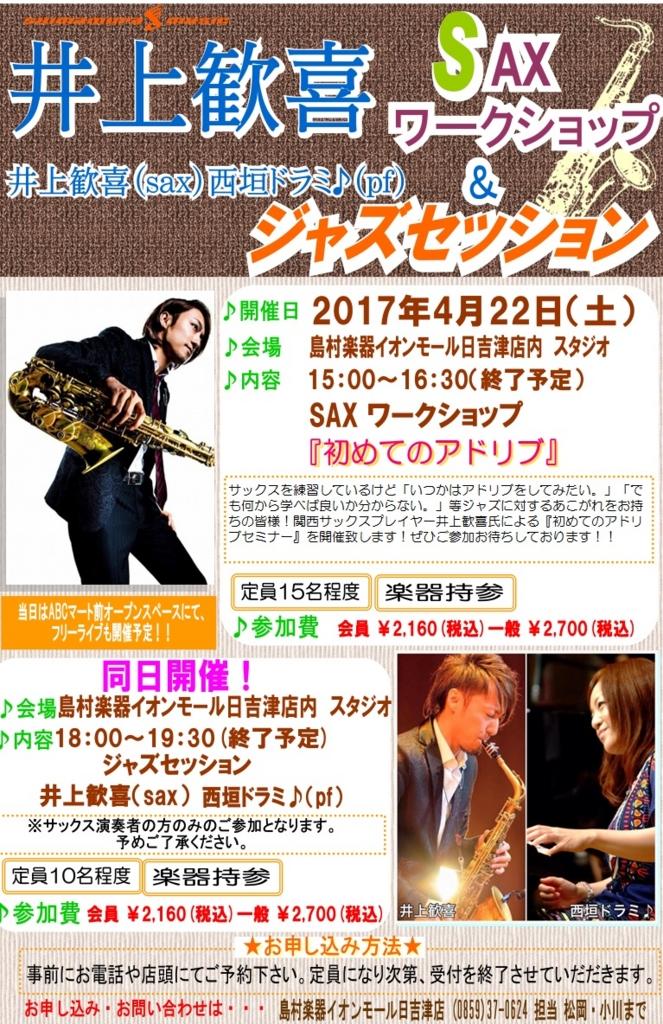 f:id:shima_c_hiezu:20170331195441j:plain