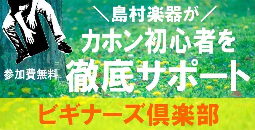 f:id:shima_c_hiezu:20170409172626j:plain