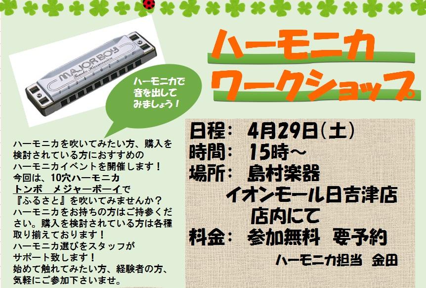 f:id:shima_c_hiezu:20170414164209j:plain