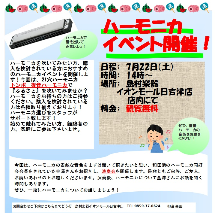 f:id:shima_c_hiezu:20170628180811j:plain