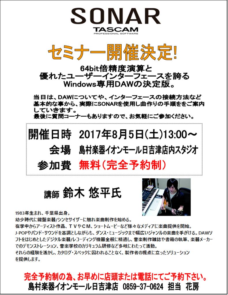 f:id:shima_c_hiezu:20170704210039p:plain