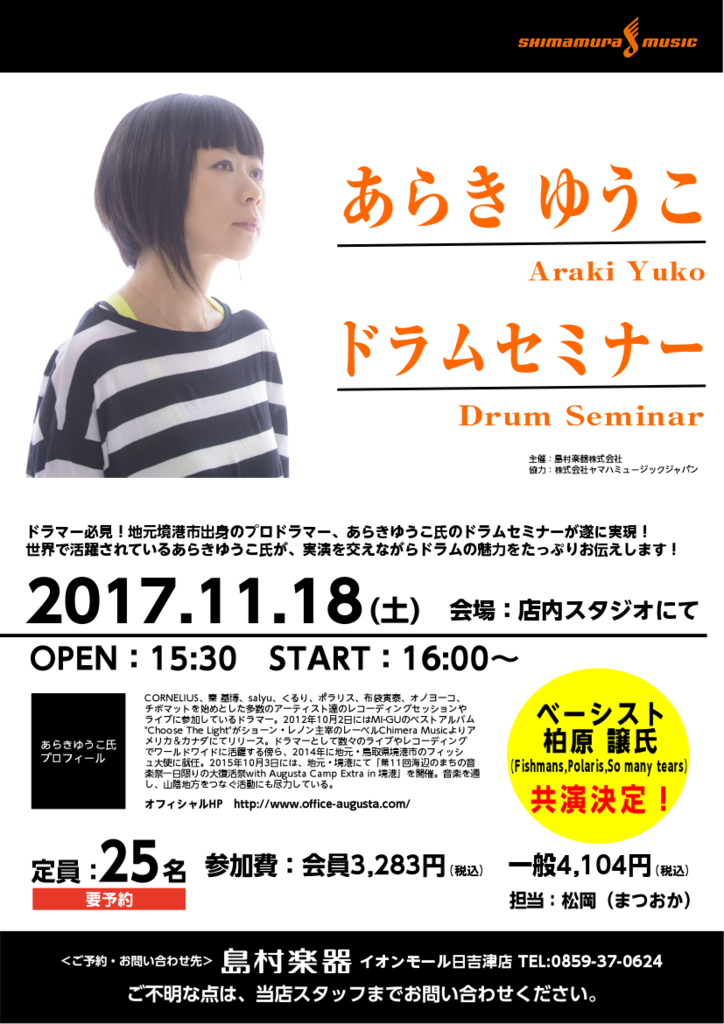 f:id:shima_c_hiezu:20170907123156p:plain