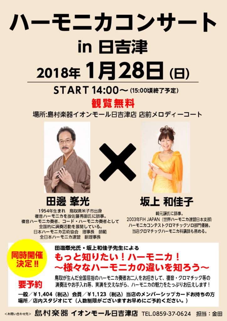 f:id:shima_c_hiezu:20171228191931p:plain
