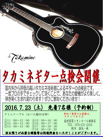 f:id:shima_c_himeji:20160614221045j:plain