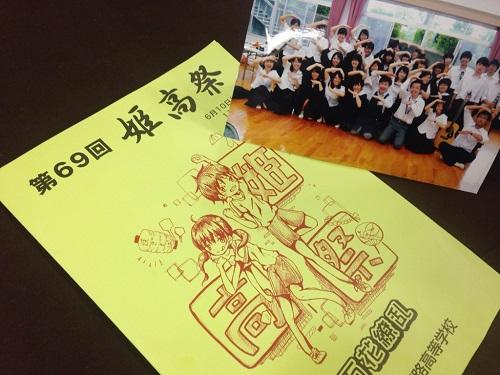 f:id:shima_c_himeji:20160623222117j:plain