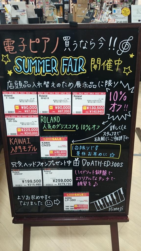 f:id:shima_c_himeji:20160727222043j:plain