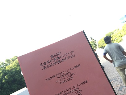 f:id:shima_c_himeji:20160812110120j:plain