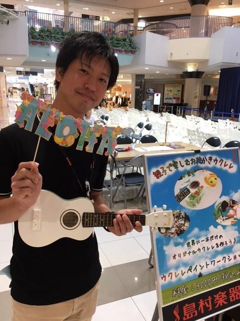 f:id:shima_c_himeji:20160825190904j:plain