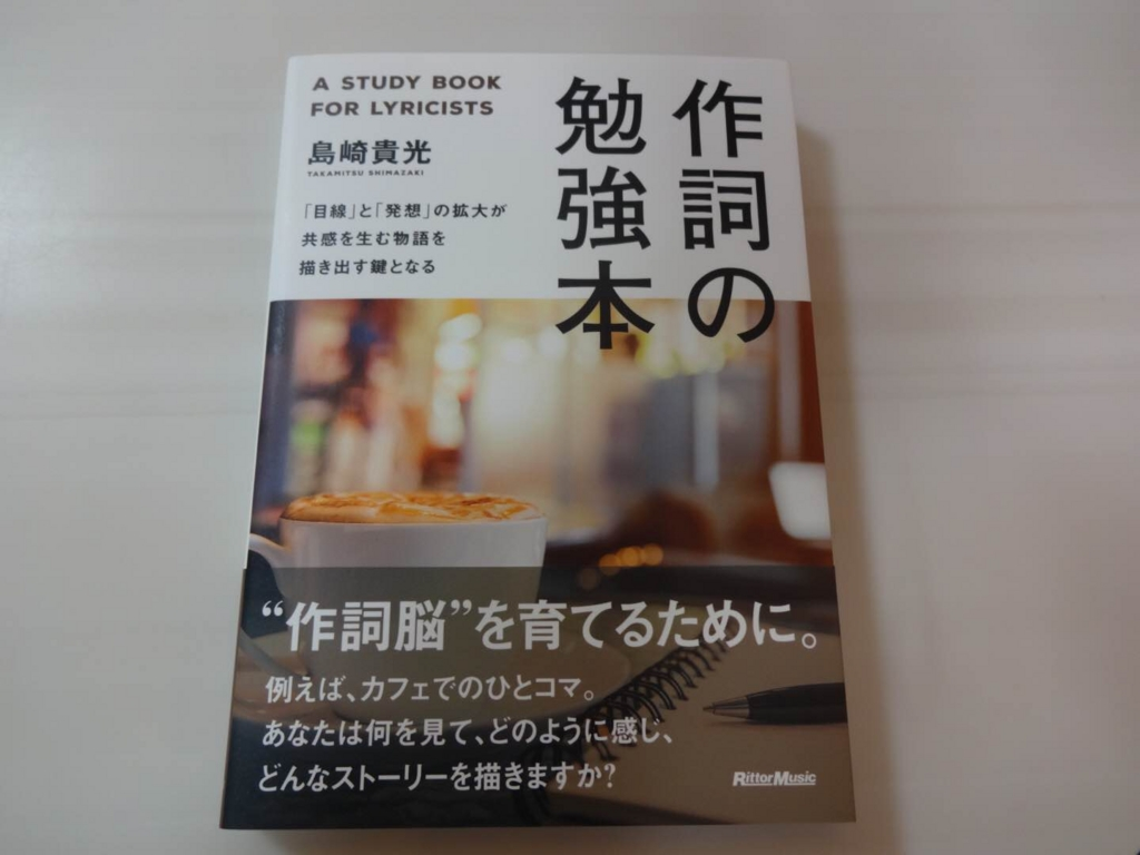 f:id:shima_c_himeji:20160913181051j:plain
